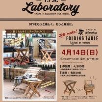 【大阪】4月ワークショップ開催のお知らせ☆の記事に添付されている画像