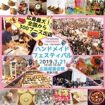 【ご案内】~3月のイベント出店予定~の記事に添付されている画像
