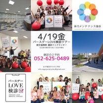 4/19金曜日、子どもと行ける健康診断あるよ! 行こ行こ!の記事に添付されている画像