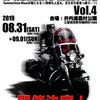 今年も開催決定!!!! A-熊野ミーティング Vol.4!!!の画像
