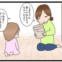 【HSC-7】乳児期のおもちゃの記事に添付されている画像