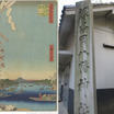銀杏岡八幡宮(東京都 台東区)