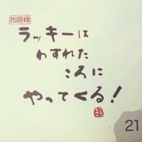【夢】支援活動家、2月21日の出来事ッ☆の記事に添付されている画像