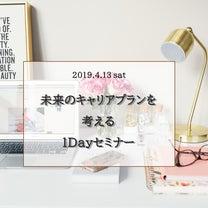 【残り3時間】未来のキャリアプランを考える1Dayセミナー本日締め切りです!の記事に添付されている画像
