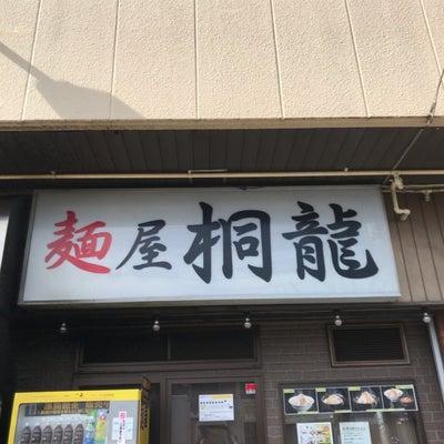 麺屋 桐龍@戸塚安行/東川口の記事に添付されている画像