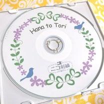 ★発売★Hana to Tori セットの記事に添付されている画像