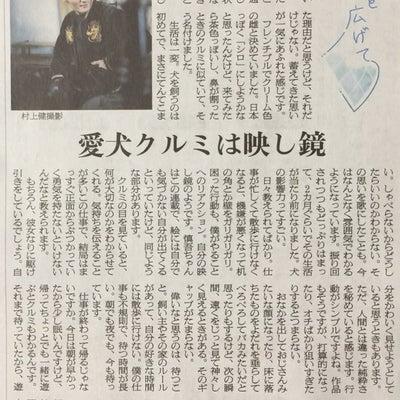 草彅剛くん@ 親友の気遣いで朝日新聞『地図を広げて』が手元に〜 & 『AERA』の記事に添付されている画像