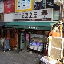 大好きな韓国のお店 ココホドの記事に添付されている画像