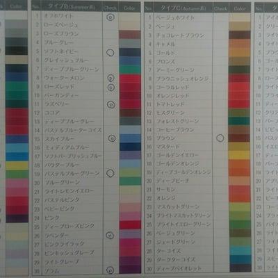 年齢によって似合う色数は変わる?【120色診断】の記事に添付されている画像