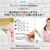 【ZOOM】オンラインお片付け無料相談会のご案内♪の画像