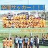 卒団サッカー!!!の画像