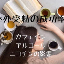 カフェイン、アルコール、ニコチンが体外受精成功率に与える影響の記事に添付されている画像
