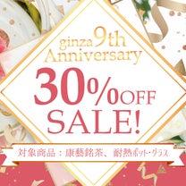 ◇【銀座9周年セール!】ポット・グラス全品半額・康藝銘茶が30%OFF!◇の記事に添付されている画像
