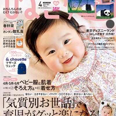 本日発売の雑誌『ひよこクラブ4月号』に・・・の記事に添付されている画像