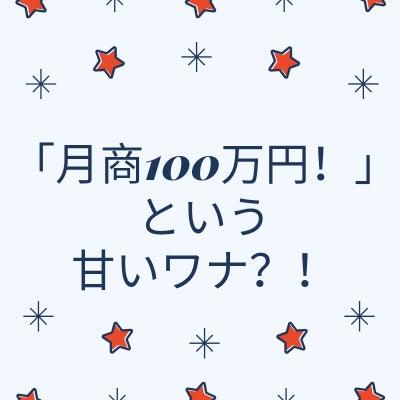 ●「月商100万円!」という甘いワナ?!の記事に添付されている画像
