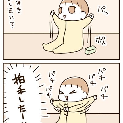 拍手する赤ちゃんって最高に可愛いの記事に添付されている画像
