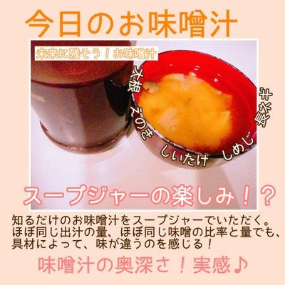 スープージャーでの具なし味噌汁の楽しみ方。の記事に添付されている画像