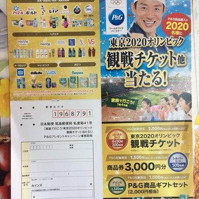 当たる!東京2020オリンピック観戦チケットの記事に添付されている画像