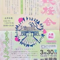 「鎌倉フォーチュン」は今回も「てらつど」に出展しますの記事に添付されている画像