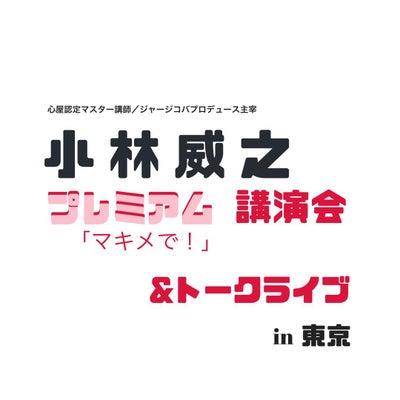 『コバ講演会&トークライブin東京』残席少なくなってきました。の記事に添付されている画像