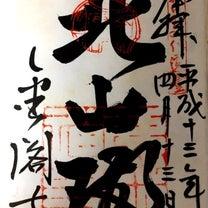 京都府京都市北区 鹿苑寺の御朱印の記事に添付されている画像