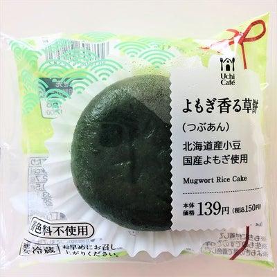 【コンビニ】本格的な老舗の味!成田柳屋本店製造!ローソン よもぎ香る草餅が予想以の記事に添付されている画像