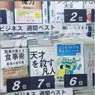 「ビジネスモデル見るだけノート」(宝島社)が 先週7位⇒今週6位に!の記事より