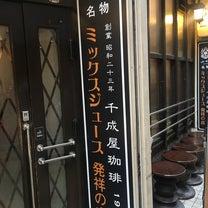 ミックスジュース発祥の店の記事に添付されている画像