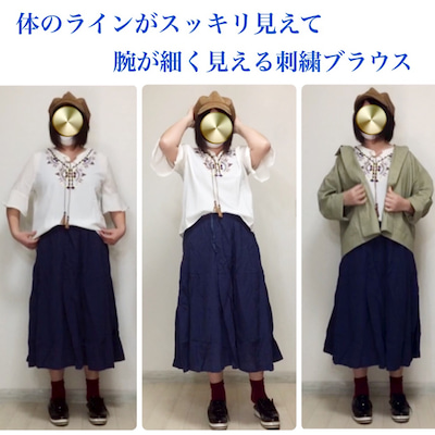 着ぶくれしない刺繍ブラウスで着痩せコーデ♪♪♪の記事に添付されている画像