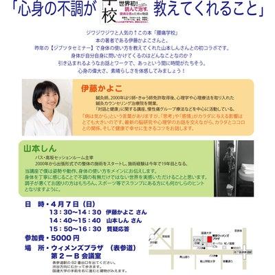 石と手相と…から、次は心と身体です(^-^) 4月の【ジブツタセミナー】の記事に添付されている画像