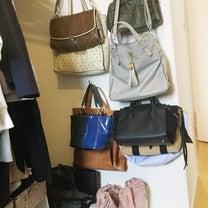 バッグの収納方法、どうしてますか?の記事に添付されている画像