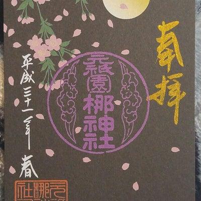 京都市 元祇園梛神社の記事に添付されている画像