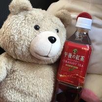 """20190315金 """"【Amebaチャンス】午後の紅茶を無料でもらおう!"""" 貰っの記事に添付されている画像"""
