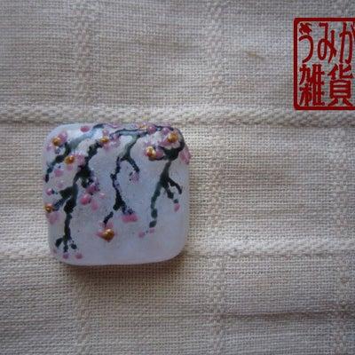 しだれ桜の帯留めの記事に添付されている画像