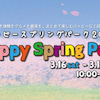 3/16.17 ハッピースプリングパーク in 埼玉の画像