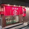 ✨和歌山ラーメン「まるイ 」中之島店 アロチの画像