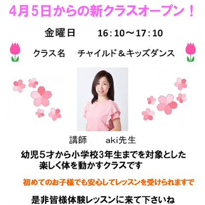 覚王山スタジオ4月より新クラスオープン!の記事に添付されている画像
