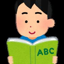 【英語の勉強動画】初めて見た英単語が読めるようになる<フォニックス>の記事に添付されている画像