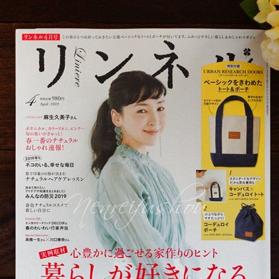 リンネル4月号 キャンバスXコーデュロイトートと巾着ポーチが可愛すぎの記事に添付されている画像