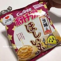 茨城県民食 ほしいもポテチの記事に添付されている画像