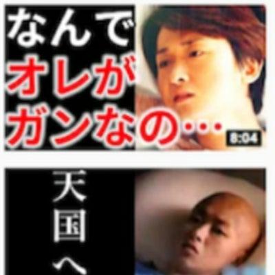 。゜ヽ(゜`Д´゜)ノ゜。嵐・大野智さんに「癌」「入院」やめてほしいの記事に添付されている画像