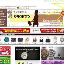 楽天市場店の右側に出てるやつの記事に添付されている画像