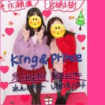プリクラ☆冬コーデの記事に添付されている画像