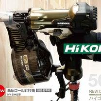 Hi-KOKI NV50H2 50mm細径釘用 高圧釘打機 新発売の記事に添付されている画像