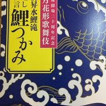 いよっ! 松嶋屋〜❗の記事に添付されている画像