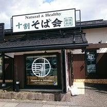 十割蕎麦会 赤道店さん@東区の記事に添付されている画像