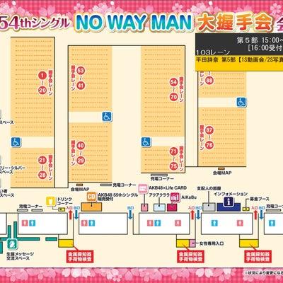 【握手会】2019.03.17 AKB48「NO WAY MAN」大握手会@パシの記事に添付されている画像