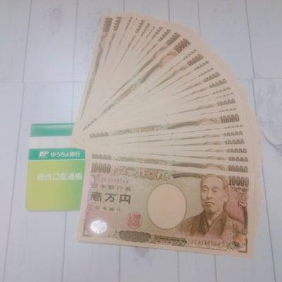 【貯金】2年8ヶ月で貯まったへそくり☆*°の記事に添付されている画像