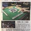 新潟日報夕刊【おとなプラス】に掲載していただきました!の画像