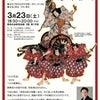 歌舞伎ワークショップの画像